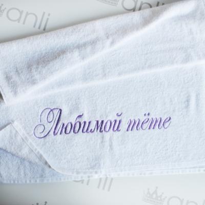 """Махровое ручное полотенце с вышивкой """"Любимой тете"""""""