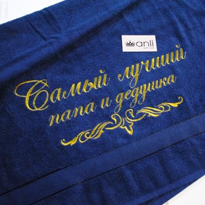 """Махровое банное полотенце с вышивкой """"Самый лучший папа и дедушка"""""""