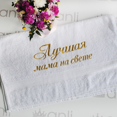 """Махровое банное полотенце с вышивкой """"Лучшая мама на свете"""""""
