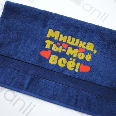 """Махровое банное полотенце с вышивкой """"Мишка, ты-моё всё!"""""""