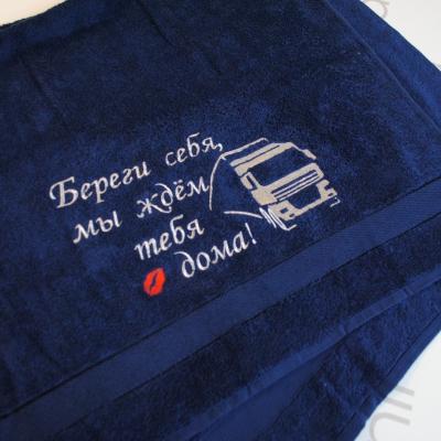 """Махровое банное полотенце с вышивкой """"Береги себя, мы ждем тебя дома!"""""""