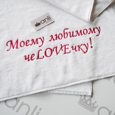 """Махровое банное полотенце с вышивкой """"Любимому чеloveчку"""""""