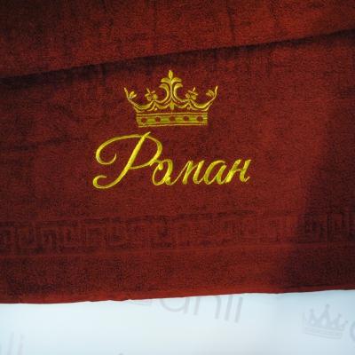 Махровое банное полотенце с вышивкой короны и имени