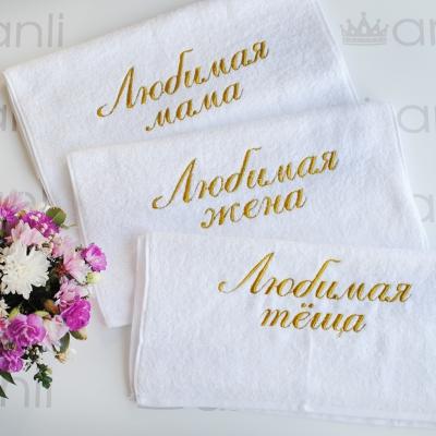 """Махровое банное полотенце с вышивкой надписи """"Любимая мама/жена/теща"""""""