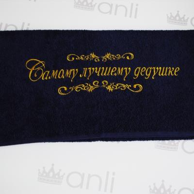"""Махровое банное полотенце с вышивкой """"Самому любимому дедушке"""""""